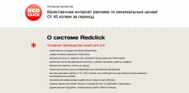 RedClick