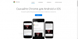 Chrome for mobile