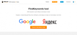 FindKeywords tool
