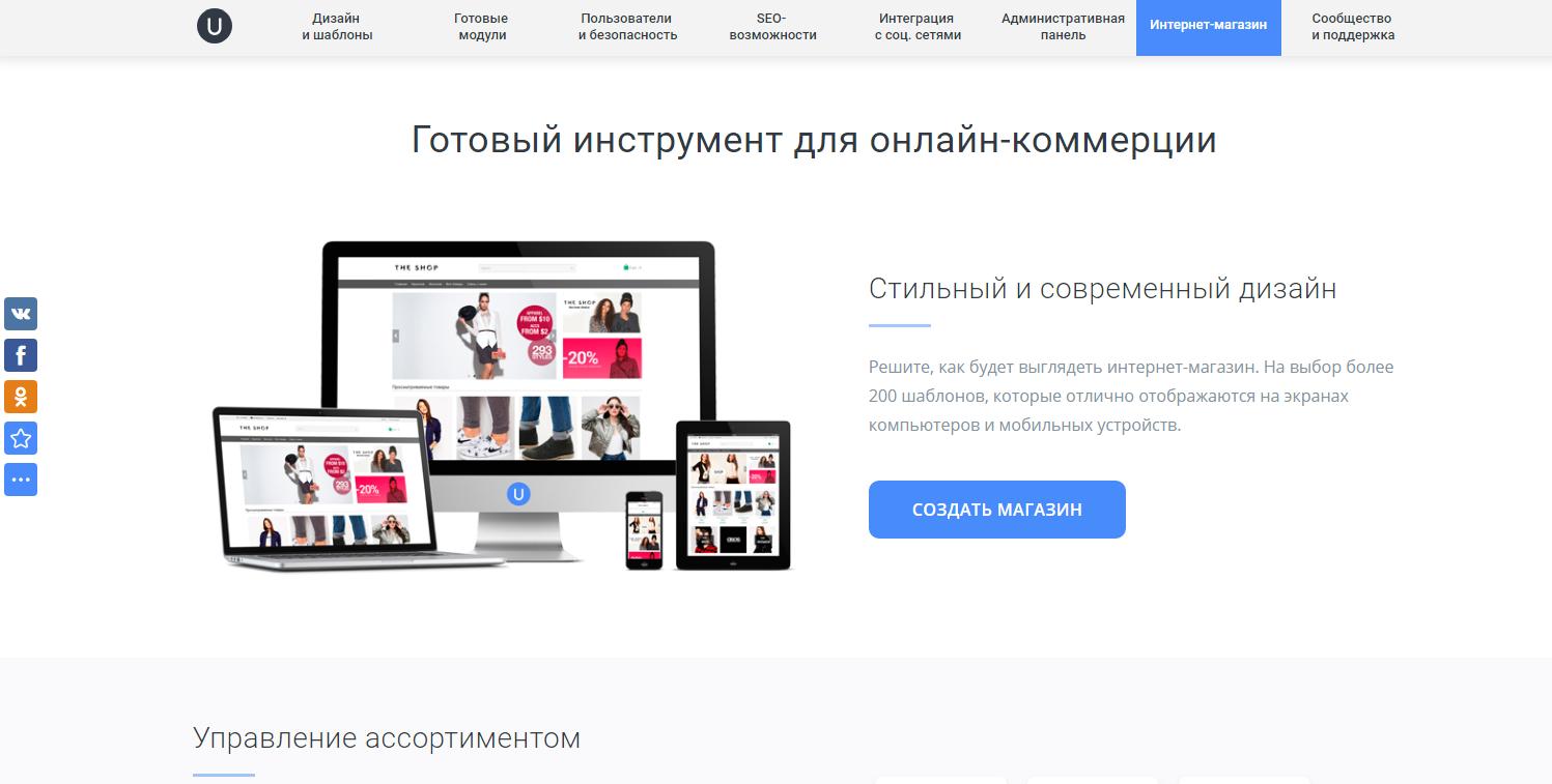 Как сделать несколько языков на сайте ucoz найти сайт знакомств в мелитополе