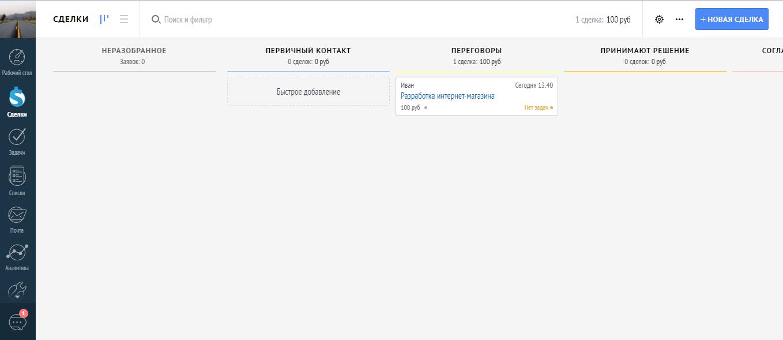 Amocrm характеристики битрикс список таблиц
