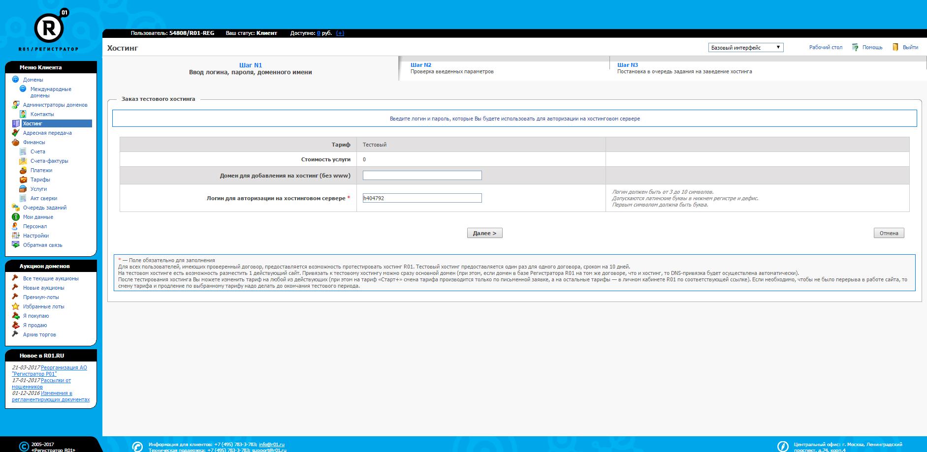 Бесплатный хостинг r01 бесплатный хостинг для серверов в майнкрафт