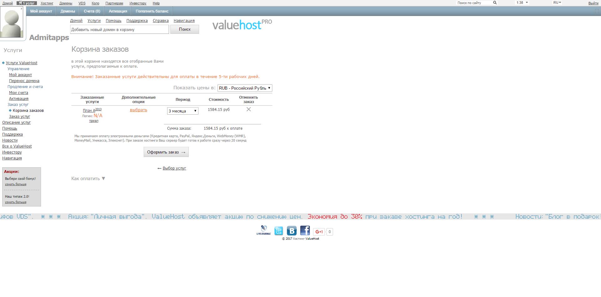 новые сервера lineage 2 interlude 2011год