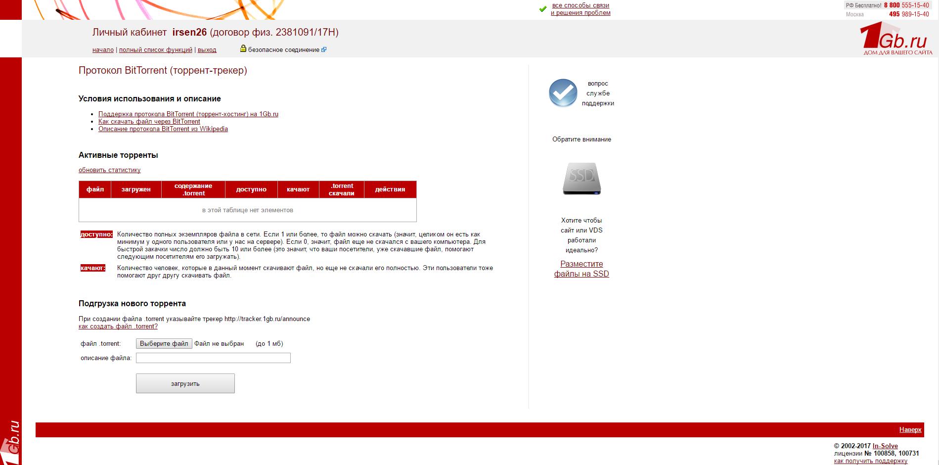 Бесплатный хостинг файлов 1гб бесплатный ру хостинг