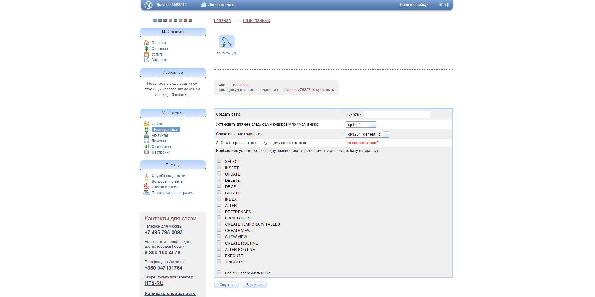 Хостинговые телесистемы wordpress создание сайтов скачать книгу pdf