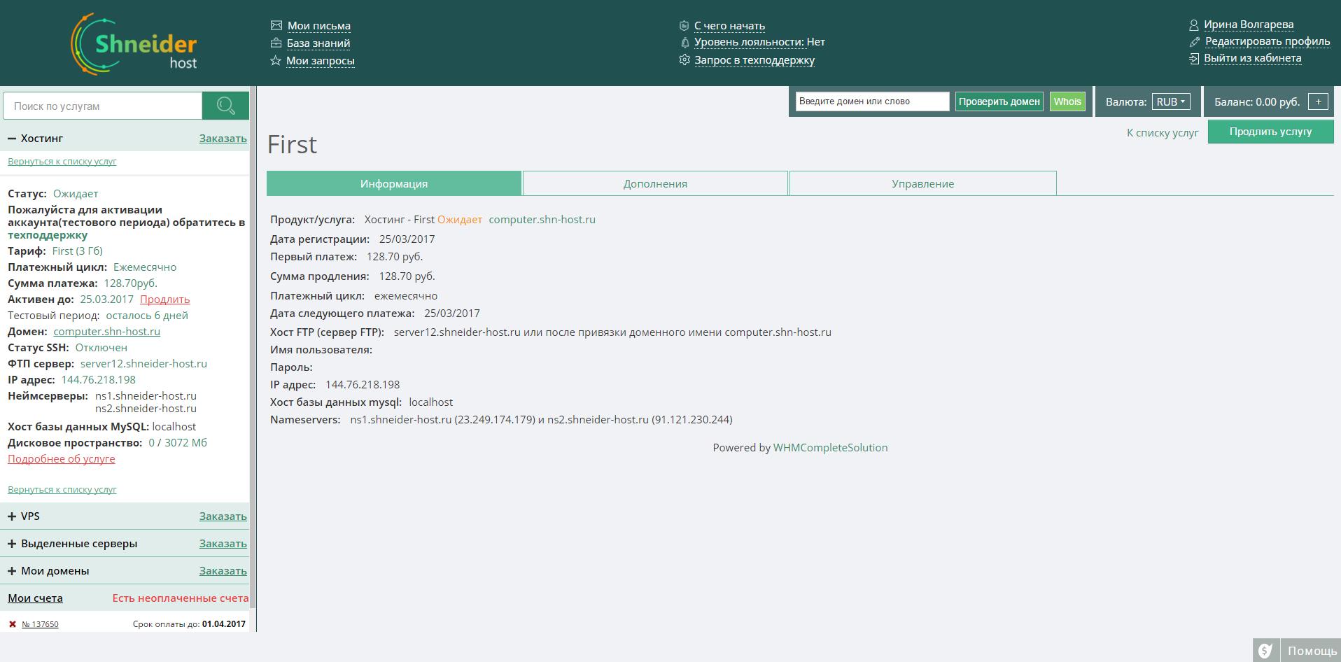 Отзывы о хостинге shneider-host.ru создание флеш сайтов тюмень