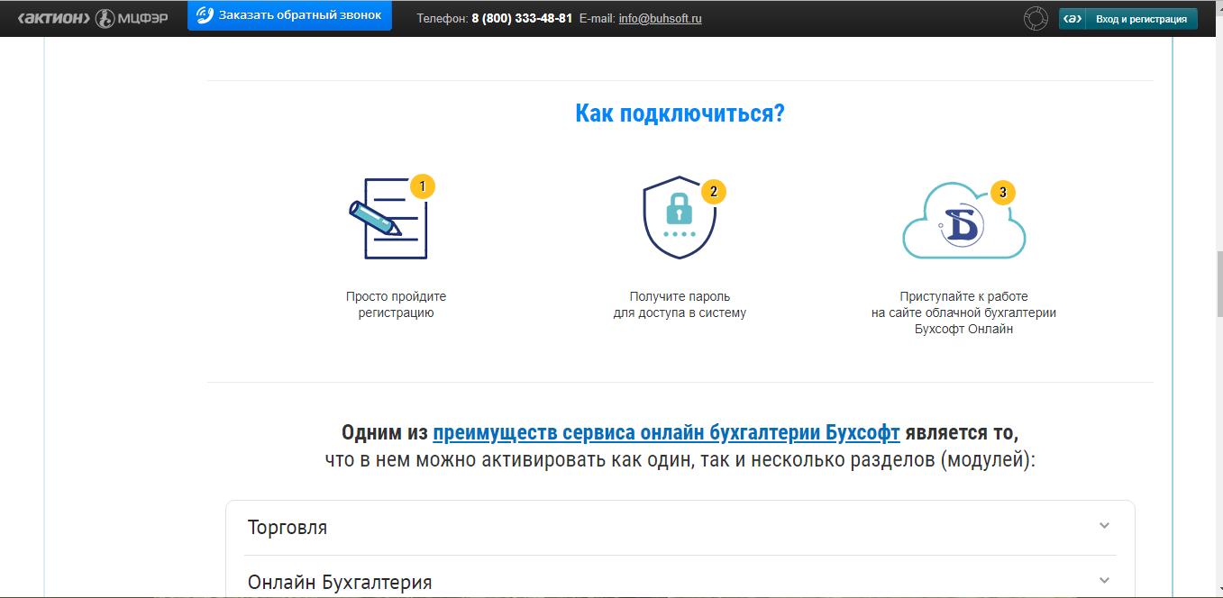 Регистрация на сайте бухгалтер онлайн срок регистрации ип работодателя в