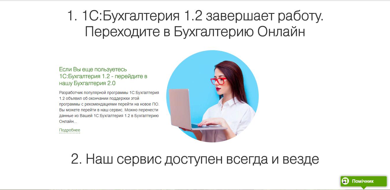 Работа онлайн бухгалтерия открытые медиа москва ооо отзывы сотрудников